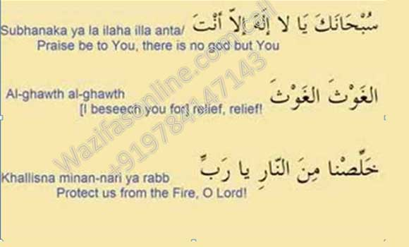 Dua or Wazifa for Success in Exams