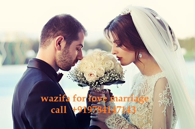 wazifa for loave marriage
