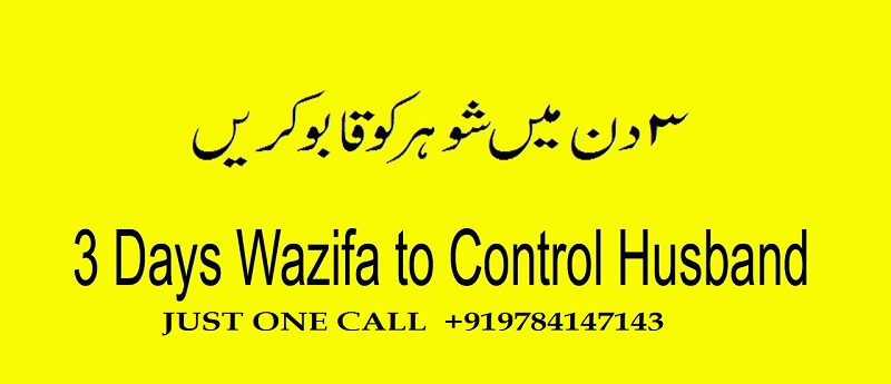 wazifa for control your husband